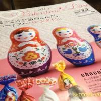 ベルメゾン「バレンタイン特集」カタログ