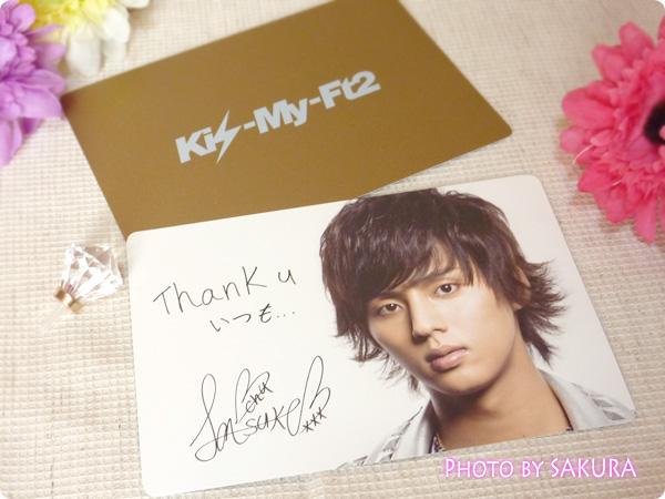 Kis‐My‐Ft2 セブンカラーズチョコレート 『キスマイからの メッセージカード  藤ヶ谷太輔』