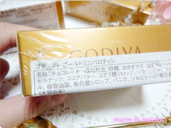 GODIVA(ゴディバ)ゴールドコレクション「ミニバロティン」ラベル