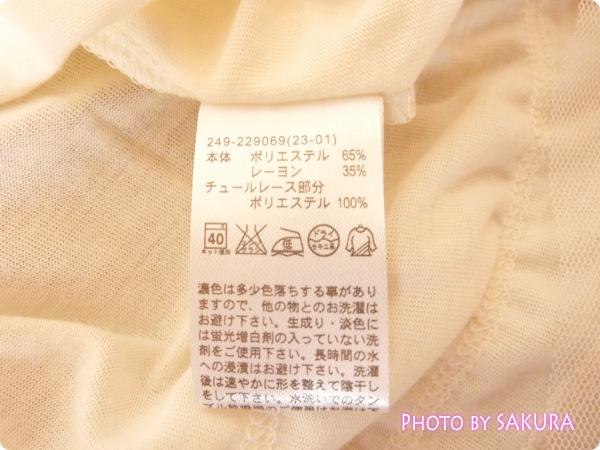 g.u.(ジーユー)「裾レースキャミチュニック」洗濯タグアップ