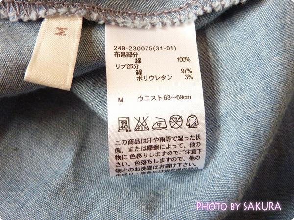 g.u.(ジーユー)「マキシスカート(デニム)」洗濯タグ