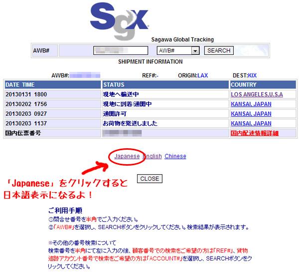 iHerb(アイハーブ)佐川急便の荷物追跡画面