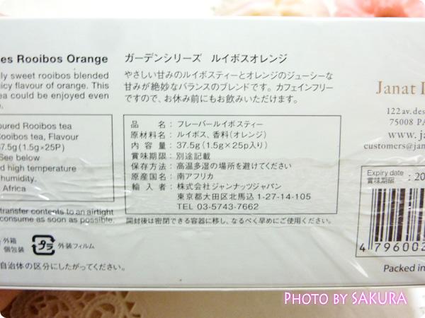 JANAT(ジャンナッツ)ガーデンシリーズ「ルイボス&オレンジ」ラベル