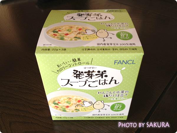 発芽米スープごはん れんこんと水菜の鶏だし仕立て 外箱