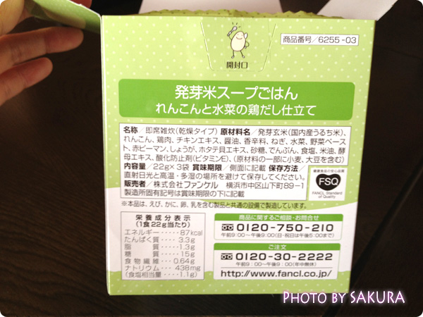 発芽米スープごはん れんこんと水菜の鶏だし仕立て 原材料