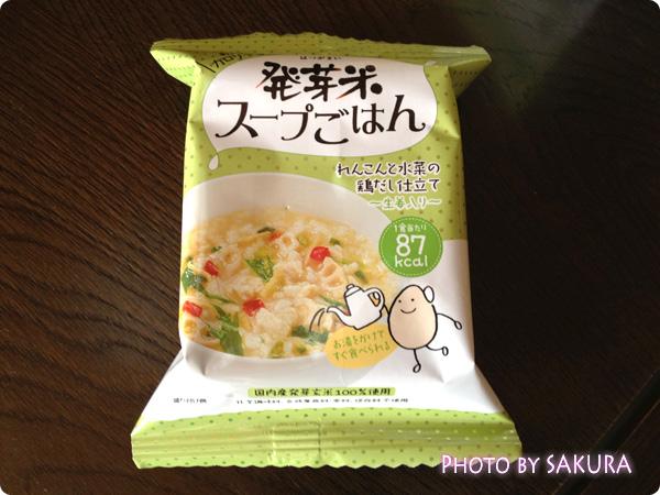 発芽米スープごはん れんこんと水菜の鶏だし仕立て 個包装