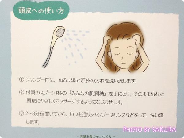 北の快適工房「みんなの肌潤糖」頭皮ケア方法