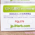 【iHerb(アイハーブ)】佐川急便送料が2013年4月末まで4ドル均一!