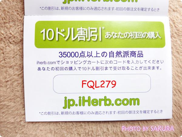 iHerb(アイハーブ)10ドル割引クーポン「FQL279」