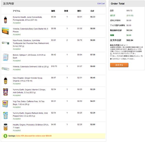 iHerb(アイハーブ)二回目のお買い物リスト