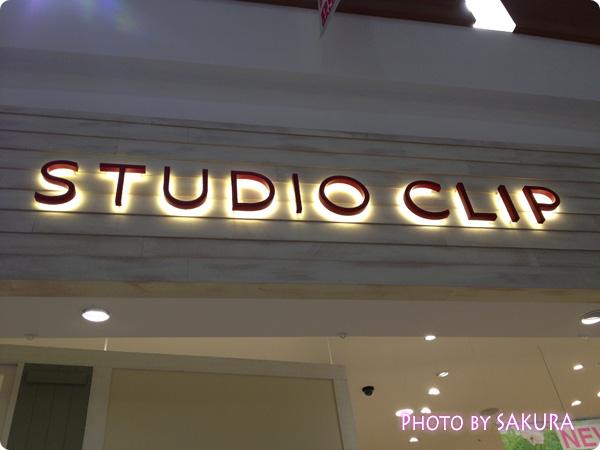 STUDIO CLIP(スタディオ クリップ) イオンモール春日部店