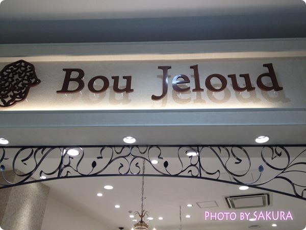 Bou Jeloud(ブージュルード) イオンモール春日部店