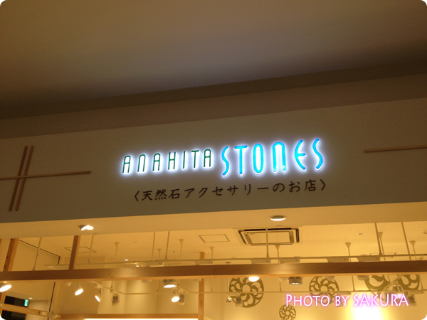 アナヒータストーンズ イオンモール春日部店