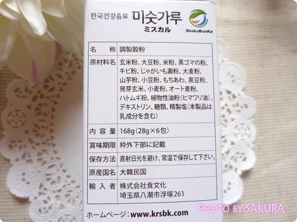 ナリン韓国健美容飲料「ミスカル」成分表示