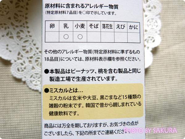 ナリン韓国健美容飲料「ミスカル」アレルギー表示