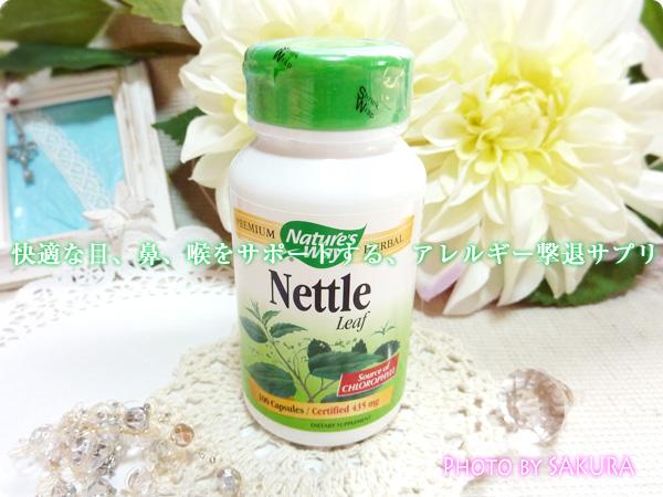 Nature's Way(ネイチャーズウェイ)「Nettle Leaf(ネトルリーフ)」ボトル