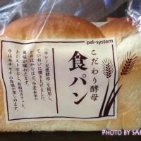 結構気にいっている「こだわり酵母の食パン」