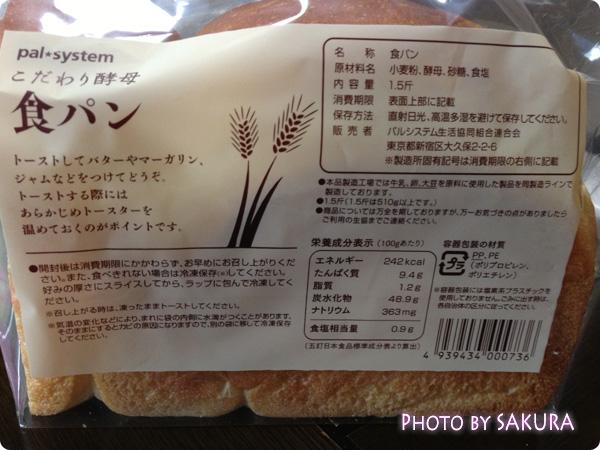 「こだわり酵母の食パン」パッケージ裏