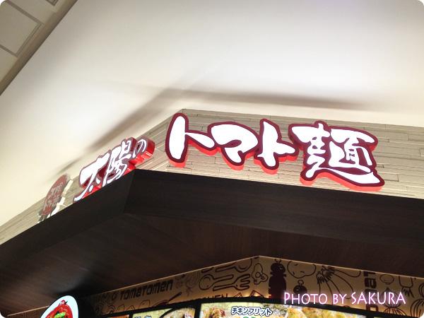 太陽のトマト麺 イオンモール春日部店