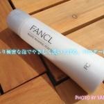 【FANCL(ファンケル)】無添加スキンケア発売1周年記念キャンペーン+ボーナスポイント情報