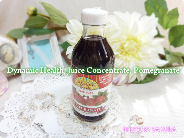 Dynamic Health「Juice Concentrate, Pomegranate」ボトル全体1