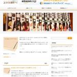 本・CD・DVD/Blu-rayなどの買取サービスブログ「おすすめ買取ナビ」オープン