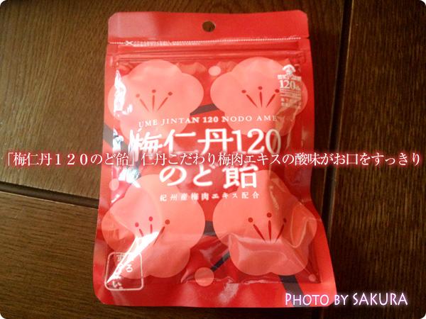 森下仁丹「梅仁丹120のど飴」仁丹こだわりの梅肉エキでお口すっきり