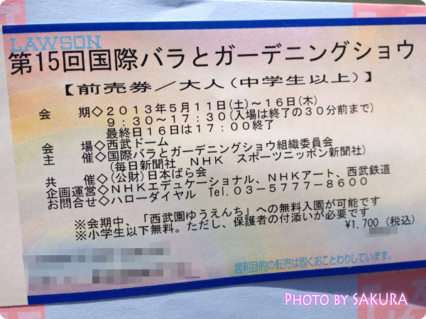 第15回 国際バラとガーデニングショウ 入場チケット