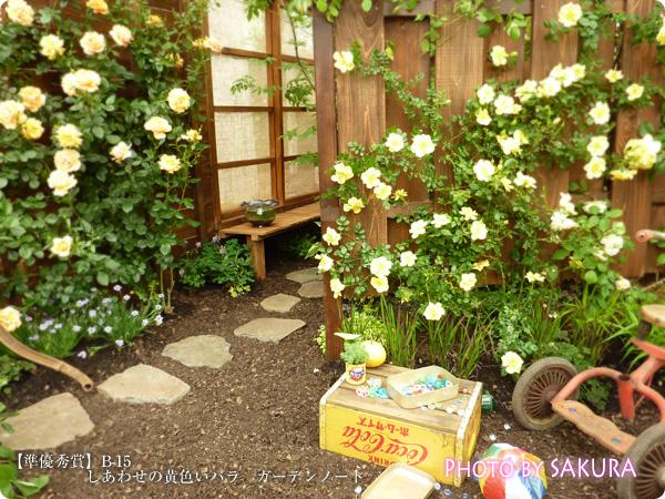 【準優秀賞】B-15 しあわせの黄色いバラ