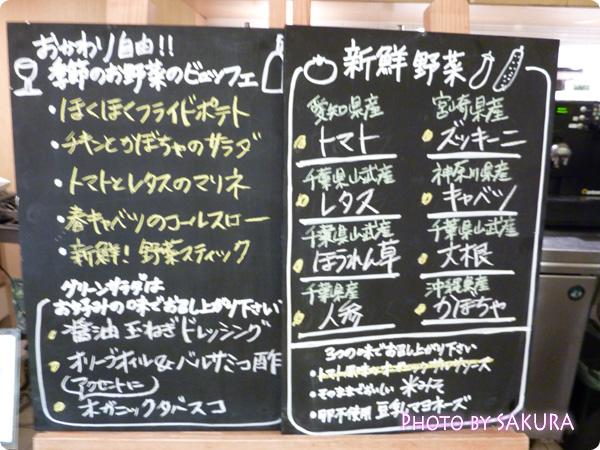 野菜ビュッフェの新鮮野菜の産地