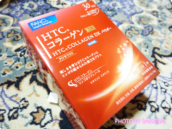 HTCコラーゲンDX パウダー約30日分 1箱