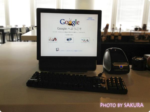 Googleへようこそ