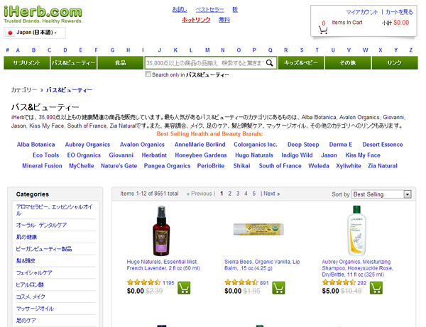 【iHerb(アイハーブ)お買い物方法】英語がわからなくても出来る!簡単に商品説明も日本語にする