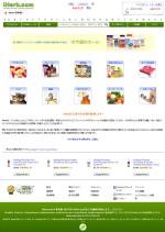 個人輸入iHerb(アイハーブ)簡単な買い方の方法[画像付き]