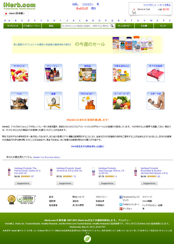 iHerb(アイハーブ)トップページ