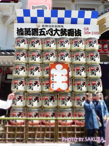 歌舞伎座新開場 柿葺落五月大歌舞伎 酒樽全体