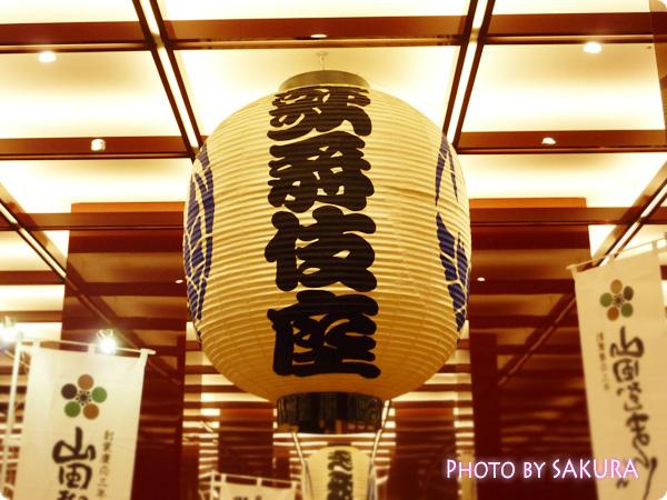 歌舞伎座提灯