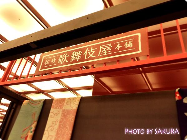 歌舞伎座・くろちく