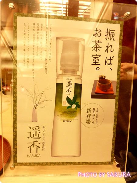 歌舞伎座で売ってた「遥香」パネル