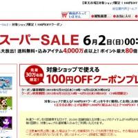 楽天スーパーセール 2013/6/2
