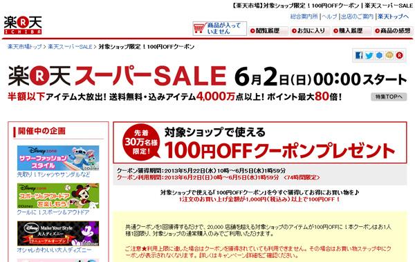 【期間限定】6/2 0時スタート!楽天スーパーSALEが来るぞ!対象ショップで使える100円オフクーポンをゲットしよう