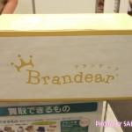 「宅配買取ブランディア」から買取用の段ボール箱を取り寄せてみました