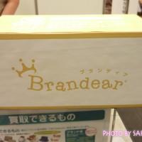 宅配買取Brandear(ブランディア)