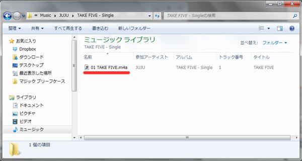 iTunesからダウンロード購入して、ミュージックライブラリに保存されたJUJUさんの「TAKE FIVE]