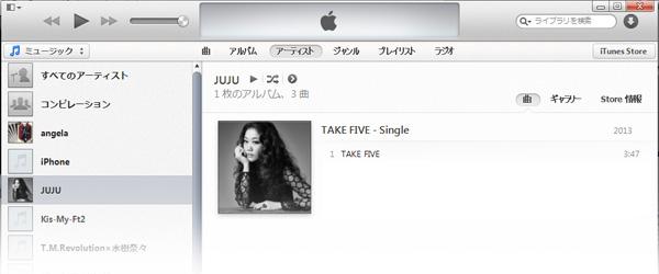 iTunes画面の変換したい楽曲を見る