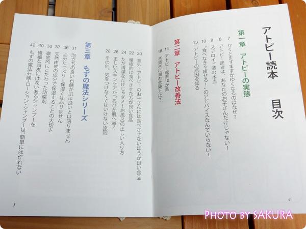 「もずの魔法石鹸960円モニター」についてくるアトピー読本