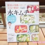 「Dr.白澤の新提案! 野菜の発酵パワーで元気! 健康! 水キムチ―野菜と果物バリエとアレンジ全60レシピ」本を買いました♪