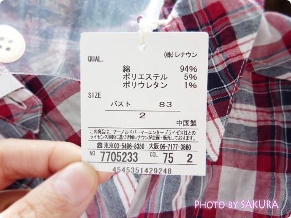 アーノルドパーマータイムレス(レディス) シャーリングチェックシャツ 商品タグ
