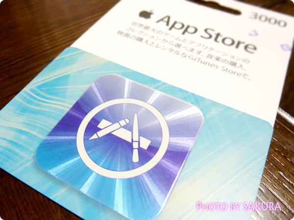 Apple IDにクレジットカード情報を入力しないで有料コンテンツをDLするために「iTunes Card(コード)」購入した
