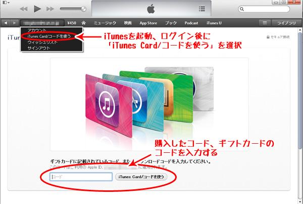 iTunesを起動して、iTunesコードを入力してチャージする